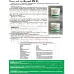 SPU 303 паркетный клей силановый (15кг)